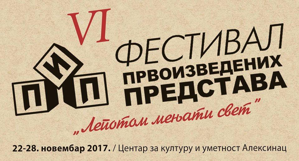Festival prvoizvedenih predstava - Aleksinac - Centar za kulturu i umetnost Aleksinac